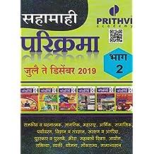 Sahamahi Parikrama Bhag -2 July to December 2019