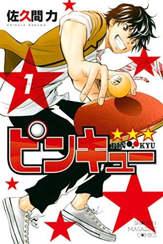 ピンキュー★★★(1) (週刊少年マガジンコミックス)