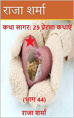 25 ( 44) (Hindi Edition)