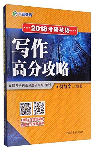 文都教育 2018考研英语写作高分攻略