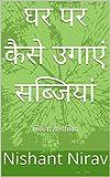 #1: घर पर  कैसे उगाएं सब्जियां: स्ब्जिया ही सब्जिय (Hindi Edition)