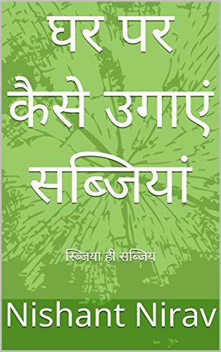 घर पर  कैसे उगाएं सब्जियां: स्ब्जिया ही सब्जिय (Hindi Edition) por Nishant Nirav