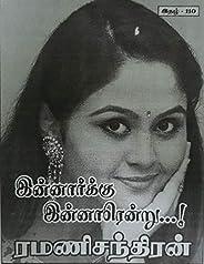 இன்னார்க்கு இன்னாரென்று...! (Tamil Edition)
