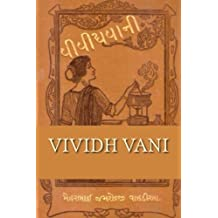 Vividh Vani: Translated to English