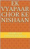 Ek Vyapaar Chor Ke nishaan