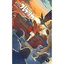 shinseijanaiyo hamonkouteihurederikasangekan: tagatamenisitirianobansyouhanaru sinseijanaiyo hamonkouteihurederikasan (Japanese Edition)