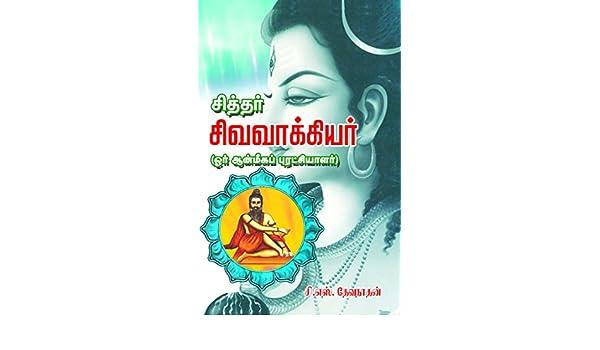 Buy Korakkar Aruliya Chandira Regai (Tamil) Book Online at Low