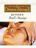 Chinese Massage-Head's Massage [OV]