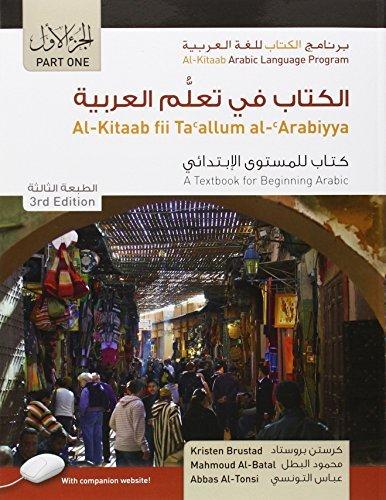 Al-Kitaab fii ta'allum al-'Arabiyya (Arabic Edition) by Kristen Brustad (2011-07-26)