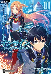 Sword Art Online : Ordinal Scale Edition simple Tome 1