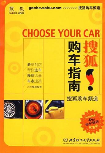 sohu-car-buying-guidechinese-edition