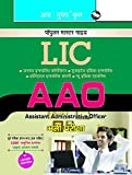 LIC AAO Exam Guide: Recruitment Exam (Popular Master Guide)