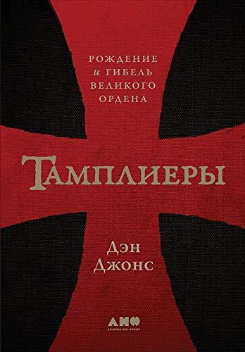Тамплиеры: Рождение и гибель великого ордена (Russian Edition)