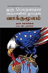 ஒரு பொருளாதார அடியாளின் ஒப்புதல் வாக்குமூலம் / Oru Porulathara Adiyalin Opputhal Vaakkumoolam (Tamil Edition)