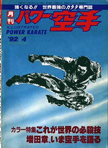 monthly-power-karate-illustrated-april-1992-kyokushin-karate-collection-japanese-edition