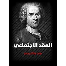 العقد الاجتماعي أو مبادئ الفلسفة (Arabic Edition)