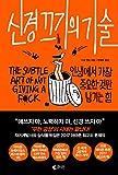 The Subtle art of Not Giving a F*ck(Korean Version)-½Å°æ²ô±âÀÇ ±â¼ú