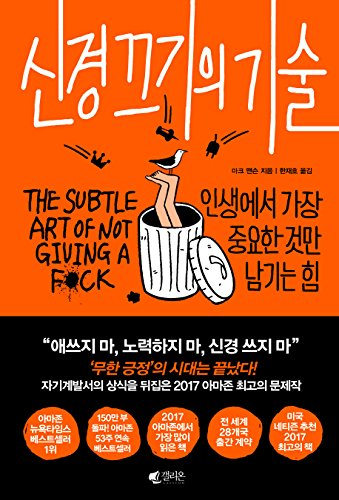 The Subtle art of Not Giving a F*ck(Korean Version)-