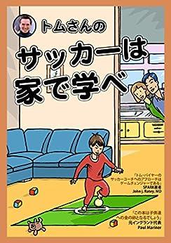Tom-san no Soccer ha ie de manabe (Japanese Edition) di [tomubaiya, fureltudobako]