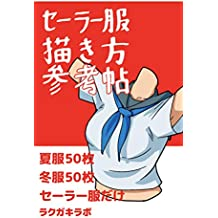 Sailor suit drawing method refarence book (Japanese Edition)