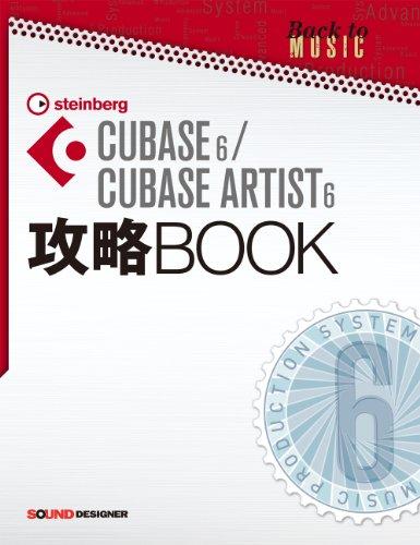 CUBASE 6/CUBASE ARTIST 6 æ