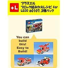 purasueruzu rimeiku insutorakusyonzu obu 3in1 instructions for 60107: yuukyanbirudoza 3in1 instructions for 60107 (Japanese Edition)