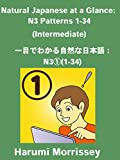 Natural Japanese at a Glance: N3 Patterns 1-34 (Intermediate): 一目でわかる自然な日本語:N3①(1-34)