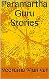 #2: Paramartha Guru Stories  (Tamil Edition)