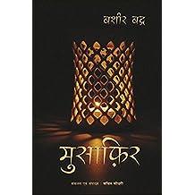 Musafir (Hindi)