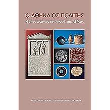 The Athenian Citizen: (Modern Greek Edition) (Agora Picture Books)