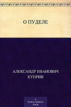О пуделе (Russian Edition) par [Куприн,Александр Иванович]