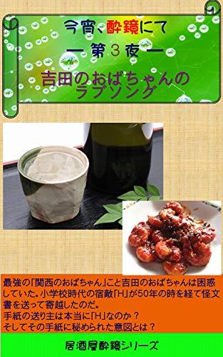 koyoi suikyounite daisanya: Yoshida no obachan no love song izakaya suikyou series (mystery) (Japanese Edition)