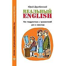 Реальный English:как подружиться с грамматикой (Без репетитора)