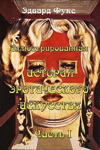 Иллюстрированная история эротического искусства. Часть I (Russian Edition)