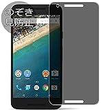 VacFun Anti Espion Film de Protection d'écran pour LG Google Nexus 5X 0,14mm, sans...