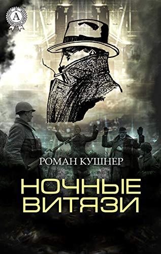 Ночные витязи (Russian Edition)