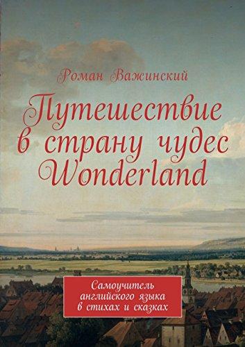 Путешествие в страну чудес Wonderland: Самоучитель английского языка встихах исказках (Russian Edition)