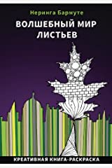 The Amazing World of Leaves: Russian edition: Creative Coloring Book Paperback