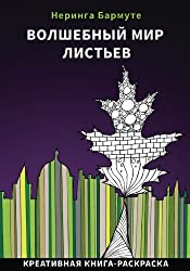 The Amazing World of Leaves: Russian edition: Creative Coloring Book