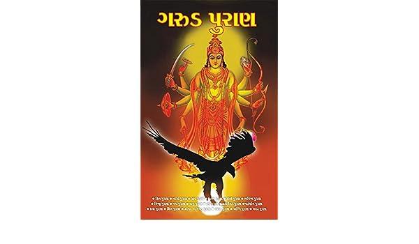 Garud puran gujarati ebook dr vinay amazon kindle store fandeluxe Gallery
