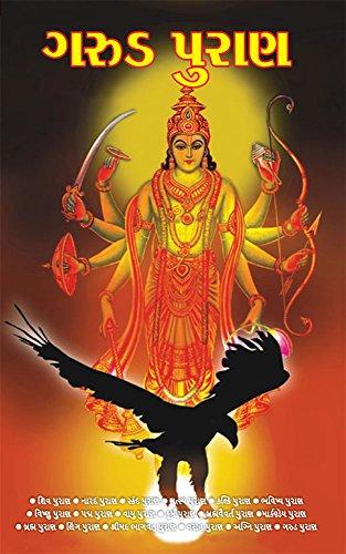 Garud Puran In Hindi Pdf