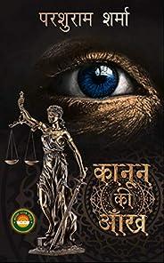 Kanoon ki Aankh (Hindi Edition)