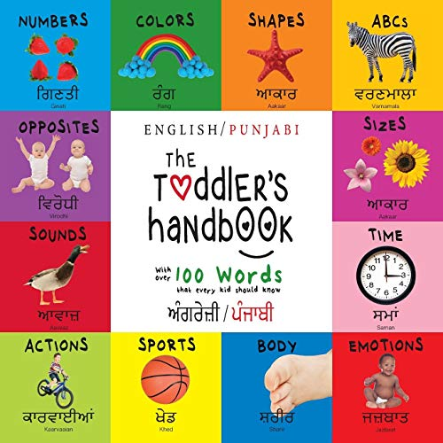 The Toddler's Handbook: Bilingual (English / Punjabi) (ਅੰਗਰੇਜ਼ੀ / ਪੰਜਾਬੀ) Numbers, Colors, Shapes, Sizes, ABC's, Manners, and Opposites, with over 100 Words that Every Kid Should Know: Engage Earl