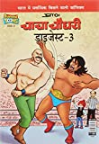 Chacha Chaudhary Digest -3