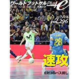 World Futsal Magazine Plus Vol296: Inter Movistar effective haste / 6 on 3 pass work (Japanese Edition)
