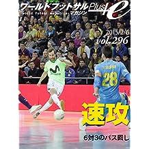 World Futsal Magazine Plus Vol296: Inter Movistar effective haste / 6 on 3 pass work (Japanese Edition)