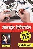#7: Mobile Repairing Matra 30 Dino Me