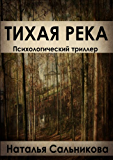 Тихая Река (Russian/English Edition) (Russian Edition)
