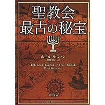 聖教会最古の秘宝〈下〉 (角川文庫)