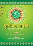 #6: The Holy Quran: Hindi Transliteration with the Original Arabic Text